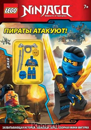 "Пираты атакуют! (+ мини-фигурка Джея). Серия ""LEGO Ниндзяго. Книги игр со сборными фигурками"""