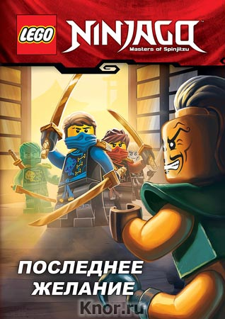 "Последнее желание. Серия ""LEGO Ниндзяго. Книги приключений"""