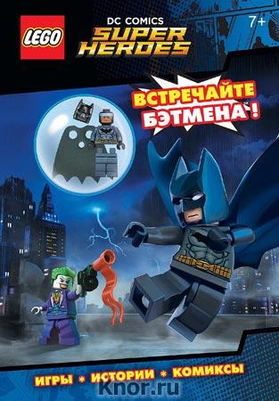 """LEGO DC Comics. Встречайте Бэтмена! (со сборной мини-фигуркой Бэтмена). Серия """"LEGO DC Comics. Книги со сборными фигурками"""""""