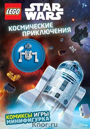 """Космические приключения (с мини-фигуркой R2-D2). Серия """"LEGO Звездные Войны. Книги со сборными фигурками"""""""