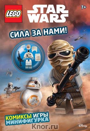 """Сила за нами! (с мини-фигуркой повстанца). Серия """"LEGO Звездные Войны. Книги со сборными фигурками"""""""