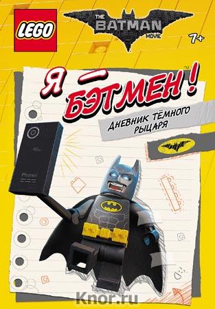 "LEGO Batman Movie. Я - Бэтмен! Дневник Темного рыцаря. Серия ""LEGO DC Comics"""