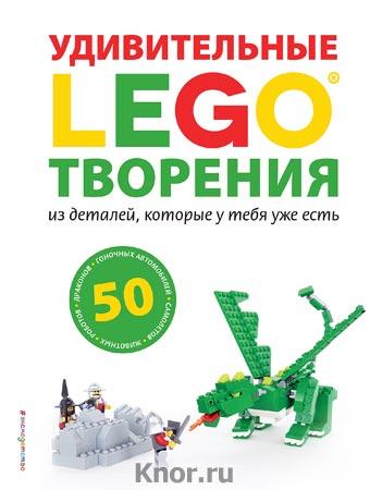 """С. Дис """"LEGO. Удивительные творения"""" Серия """"LEGO. Книги для фанатов"""""""