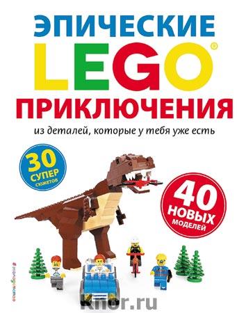 """С. Дис """"LEGO Эпические приключения"""" Серия """"LEGO Книги для фанатов"""""""