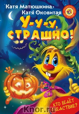 """Катя Матюшкина, Катя Оковитая """"У-у-у, страшно!"""" Серия """"Прикольный детектив"""""""