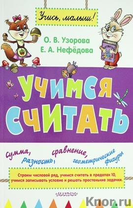 """О.В. Узорова, Е.А. Нефедова """"Учимся считать"""" Серия """"Учись, малыш!"""""""
