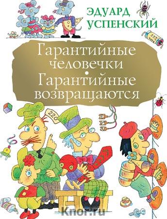 """Эдуард Успенский """"Гарантийные человечки. Гарантийные возвращаются"""" Серия """"Большая книга детям"""""""