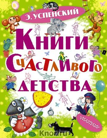 """Эдуард Успенский """"Книги счастливого детства"""""""