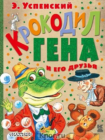 """Эдуард Успенский """"Крокодил Гена и его друзья"""" Серия """"Книга детства"""""""