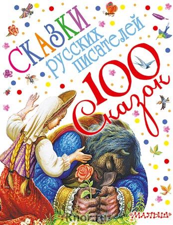 "А.С. Пушкин и др. ""Сказки русских писателей"" Серия ""100 сказок!"""