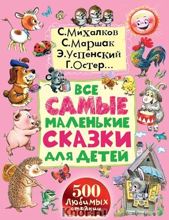 """Все самые маленькие сказки для детей. Серия """"500 любимых страниц"""""""