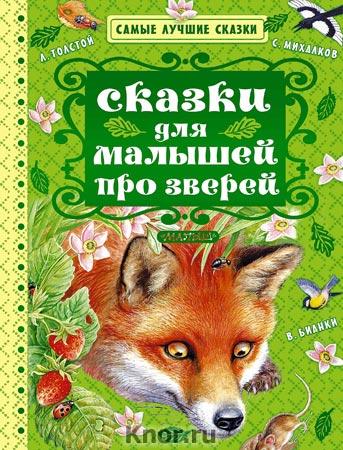 """Сказки для малышей про зверей. Серия """"Самые лучшие сказки"""""""