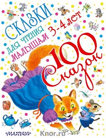 """С.Я. Маршак, С.В. Михалков и др. """"Сказки для чтения малышам 3-4 лет"""" Серия """"100 сказок!"""""""