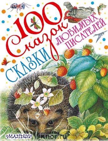 """Сказки любимых писателей. Серия """"100 сказок!"""""""