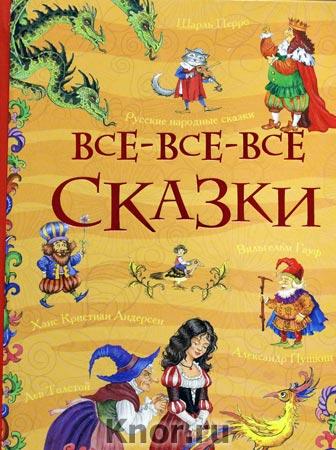 "Х.-К. Андерсен, А.С. Пушкин и др. ""Все-все-все сказки"" Серия ""Все истории"""