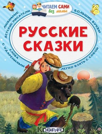 """Русские сказки. Серия """"Читаем сами без мамы"""""""