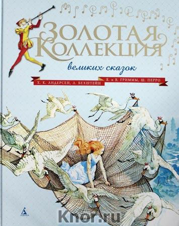 """Х.К. Андерсен, Л. Бехштейн и др. """"Золотая коллекция великих сказок"""""""