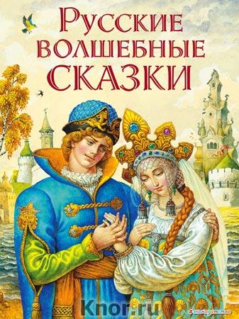 """Русские волшебные сказки. Серия """"Русские сказки"""""""