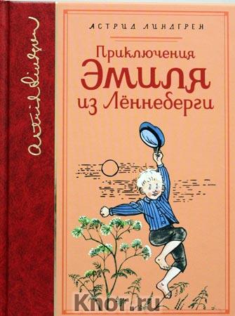 """Астрид Линдгрен """"Приключения Эмиля из Лённеберги"""" Серия """"Библиотека любимых писателей"""""""