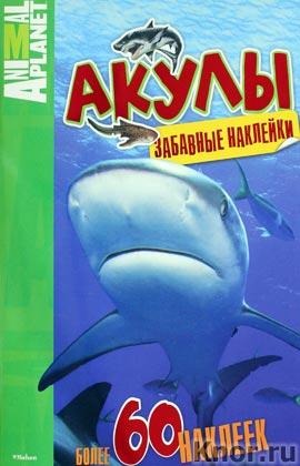 "Акулы (забавные наклейки). Серия ""Animal Planet"""