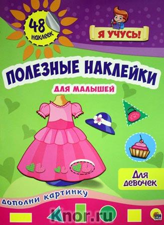 """Для девочек. Серия """"Полезные наклейки для малышей"""""""