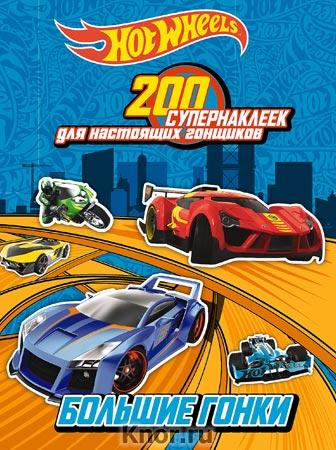 """200 супернаклеек для настоящих гонщиков. Большие гонки. Серия """"HOT WHEELS. Книги с наклейками"""""""