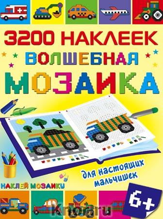 """Волшебная мозаика для настоящих мальчишек. Серия """"Наклей мозаику. 3200 наклеек"""""""