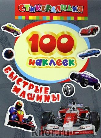 """100 наклеек. Быстрые машины. Серия """"100 наклеек"""""""