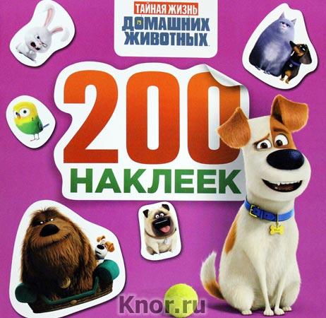 """Тайная жизнь домашних животных. Альбом 200 наклеек (розовый). Серия """"Тайная жизнь домашних животных"""""""