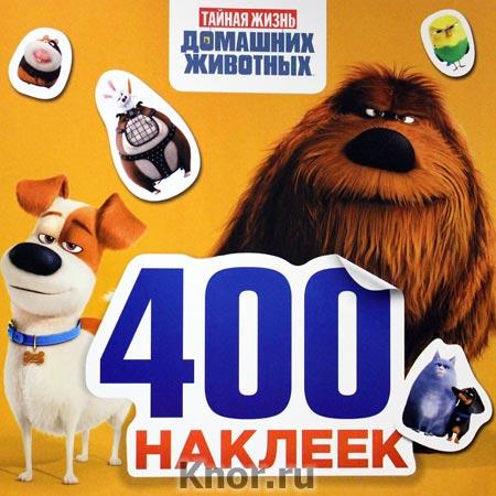 """Тайная жизнь домашних животных. Альбом 400 наклеек. Серия """"Тайная жизнь домашних животных"""""""