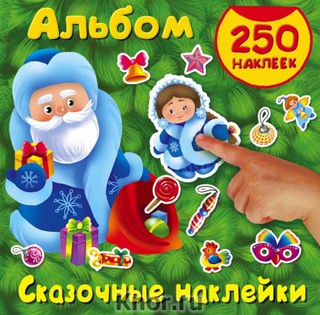 """И.В. Горбунова """"Сказочные наклейки"""" Серия """"Альбом 250 наклеек"""""""