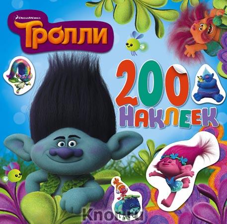 """ТРОЛЛИ. Альбом 200 наклеек (голубой). Серия """"ТРОЛЛИ"""""""