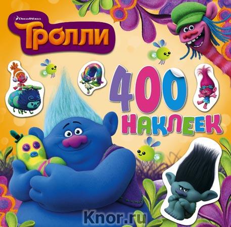 """ТРОЛЛИ. Альбом 400 наклеек. Серия """"ТРОЛЛИ"""""""