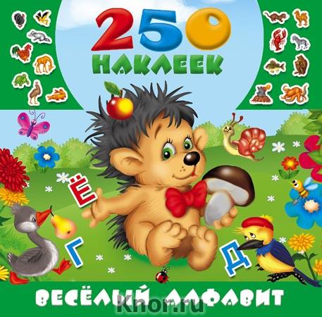 """В.Г. Дмитриева """"Веселый алфавит"""" Серия """"250 наклеек"""""""