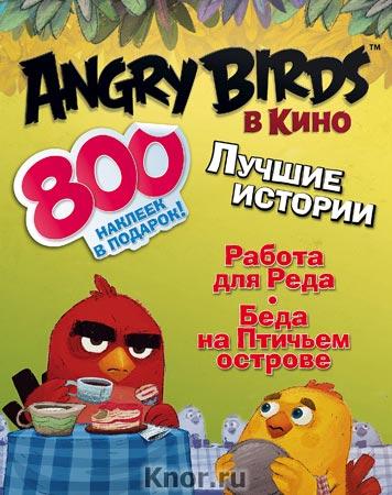"""С. Стивенс """"Angry birds в кино: Лучшие истории (с наклейками)"""" Серия """"Angry Birds в кино"""""""