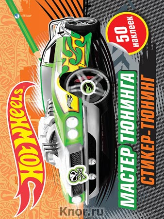 "Мастер тюнинга (+ наклейки). Серия ""Mattel. Hot Wheels. Стикер-тюнинг"""