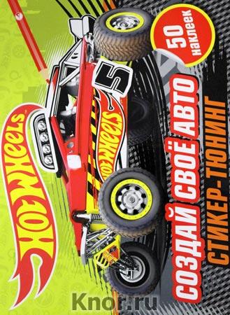 """Создай свое авто (+ наклейки). Серия """"Mattel. Hot Wheels. Стикер-тюнинг"""""""