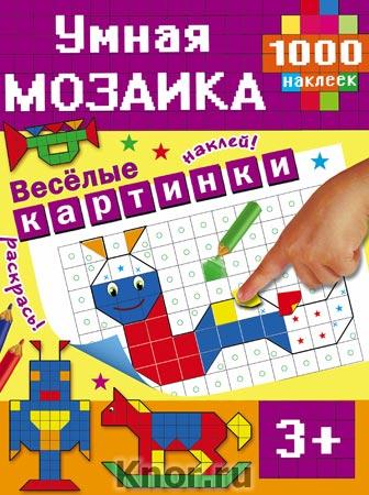 """М.Д. Глотова """"Веселые картинки для малышей"""" Серия """"Умная мозаика. 1000 наклеек"""""""