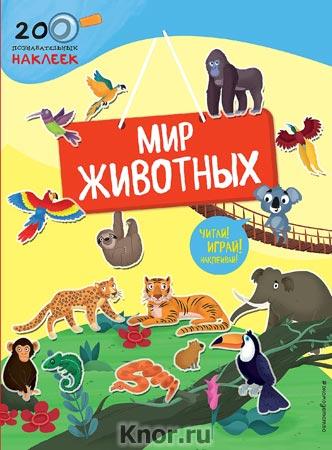 """Мир животных. Серия """"200 познавательных наклеек"""""""