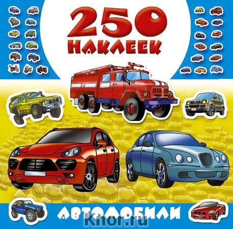 """А. Рахманов, В. Глотова """"Автомобили"""" Серия """"250 наклеек"""""""
