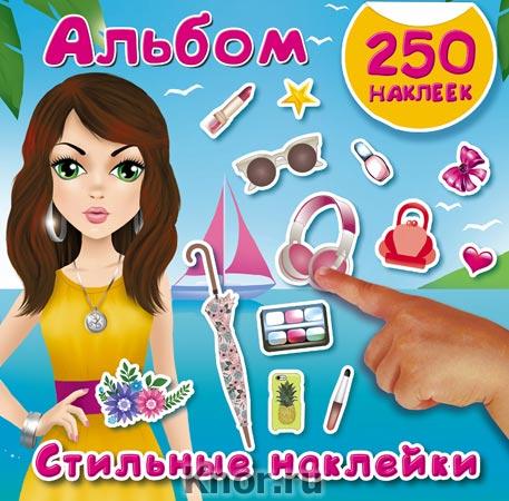 """Екатерина Оковитая """"Стильные наклейки"""" Серия """"Альбом 250 наклеек"""""""