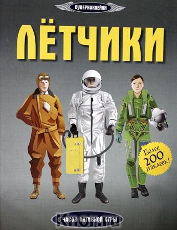 "Д. Мартин ""Лётчики"" Серия ""Супернаклейки"""