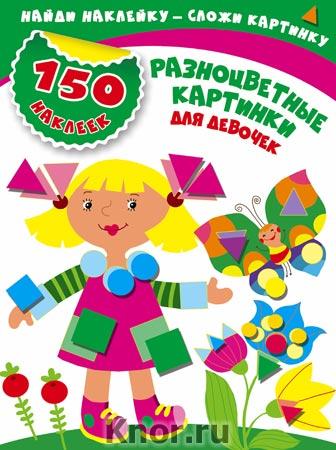 """М. Малышкина, Л.В. Двинина """"Разноцветные картинки для девочек"""" Серия """"Найди наклейку - сложи картинку. 150 наклеек"""""""
