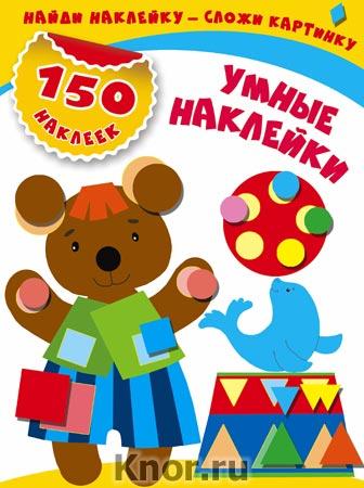 """М. Малышкина """"Умные наклейки"""" Серия """"Найди наклейку - сложи картинку. 150 наклеек"""""""