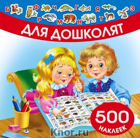 """О. Граблевская, И. Горбунова """"Для дошколят. 500 наклеек"""" Серия """"500 наклеек"""""""