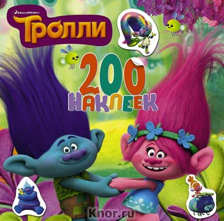 """Тролли. 200 наклеек (зеленая). Серия """"Тролли"""""""