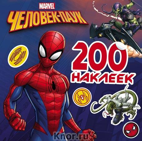 "Человек-Паук. 200 наклеек. Серия ""Марвел. Активити и раскраски"""