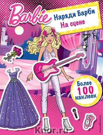 """Наряди Барби: На сцене. Серия """"Mattel. Barbie. Книги с наклейками"""""""