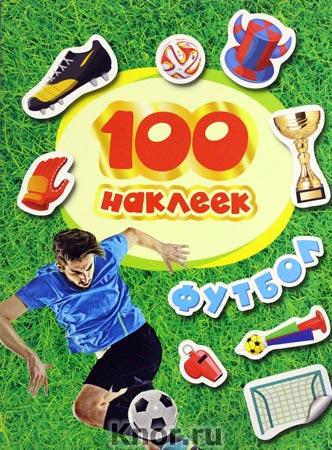 """Н.И. Котятова """"100 наклеек. Футбол (красная)"""" Серия """"100 наклеек"""""""