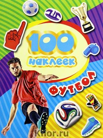 """Н.И. Котятова """"100 наклеек. Футбол (синяя)"""" Серия """"100 наклеек"""""""